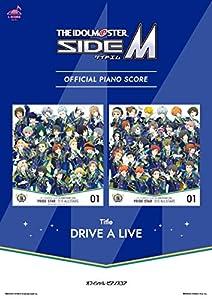 [公式楽譜] DRIVE A LIVE ピアノ(ソロ)/中級 ≪アイドルマスター SideM≫ (L SCORE)