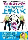 「9時・4時スイング」でゴルフはすべて上手くいく(書籍/雑誌)