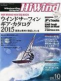 Hi-Wind (ハイウィンド) 2014年 10月号 [雑誌]
