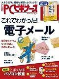 日経 PC (ピーシー) ビギナーズ 2012年 05月号 [雑誌]