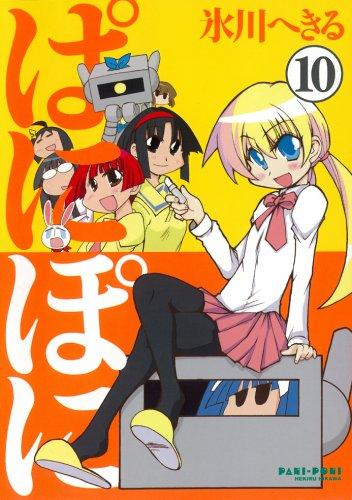 ぱにぽに 10 (10) (ガンガンファンタジーコミックス)の詳細を見る