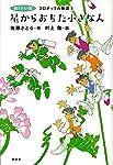 新イラスト版 コロボックル物語3 星からおちた小さな人 (児童文学創作シリーズ)