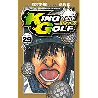 KING GOLF(29) (少年サンデーコミックス)