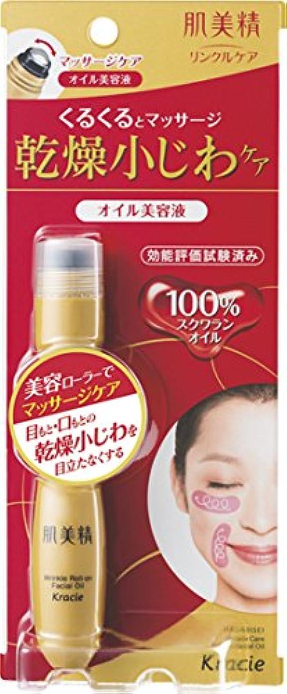 繁栄するリーン増幅する肌美精 リンクルロールオン美容液 15mL