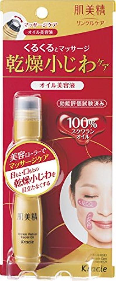 工場持続する美容師肌美精 リンクルロールオン美容液 15mL