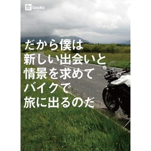だから僕は新しい出会いと情景を求めてバイクで旅に出るのだ FRM books