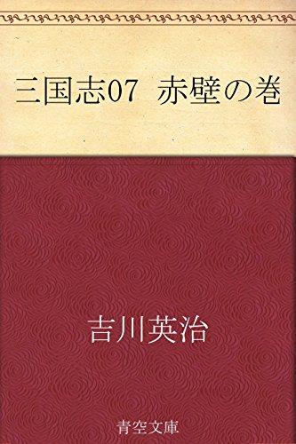 三国志 07 赤壁の巻の詳細を見る