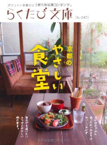 京都のやさしい食堂 (らくたび文庫)の詳細を見る