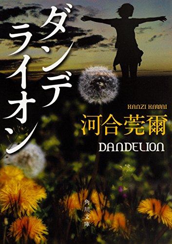 ダンデライオン (角川文庫)の詳細を見る