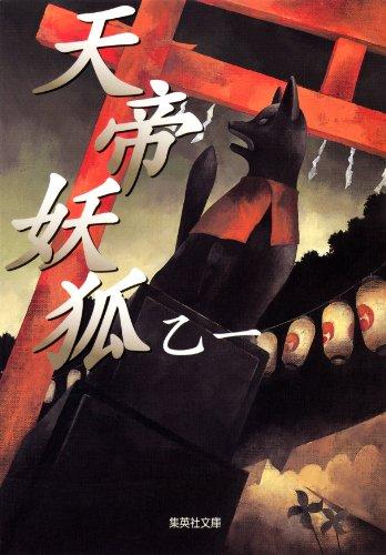 天帝妖狐 (集英社文庫)の詳細を見る