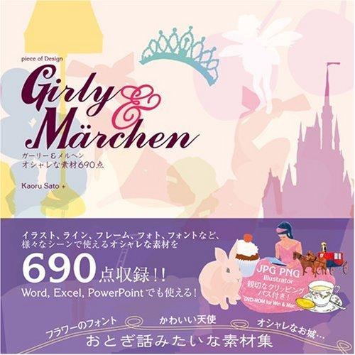 piece of Design Girly&Marchen ガーリー&メルヘン オシャレな素材 690点の詳細を見る