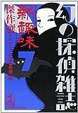 「新趣味」傑作選―幻の探偵雑誌〈7〉 (光文社文庫)