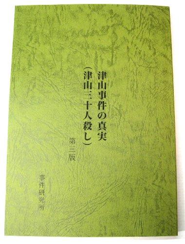 津山事件の真実(付録付き) -