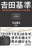 日本実業出版社 吉田 輝幸 吉田基準 価値を高め続ける吉田カバンの仕事術の画像