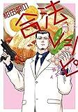 紺田照の合法レシピ(5) (KCデラックス)