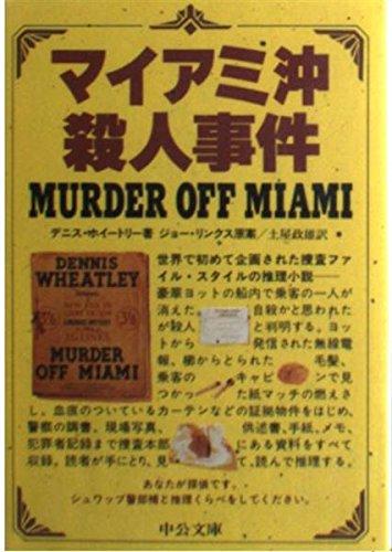 マイアミ沖殺人事件 (中公文庫)の詳細を見る
