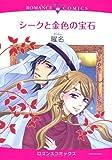 シークと金色の宝石 (エメラルドコミックス ロマンスコミックス)