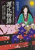 息つく暇もないほど面白い『源氏物語』――雅の世界に渦巻く嫉妬、濃密な性の悦び、陰謀