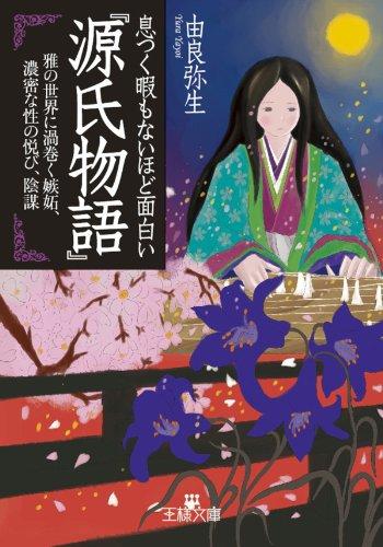 息つく暇もないほど面白い『源氏物語』―――雅の世界に渦巻く嫉妬、濃密な性の悦び、陰謀
