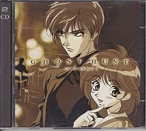 悪霊狩り〜ゴーストハント〜 CDシネマ1「ヲリキリさまの鬼火」