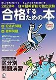 2020年 日本語教育能力検定試験 合格するための本 (アルク地球人ムック)
