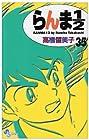 らんま1/2 新装版 第35巻