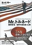 「Mr.トルネード 藤田哲也 世界の空を救った男」販売ページヘ
