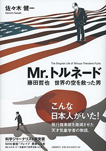 『Mr.トルネード 藤田哲也 世界の空を救った男』嵐のような天才気象学者の生涯を追う