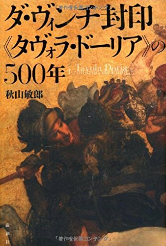 ダ・ヴィンチ封印「タヴォラ・ドーリア」の500年の詳細を見る