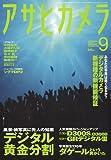 アサヒカメラ 2009年 09月号 [雑誌]