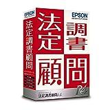 【旧商品】 法定調書顧問 R4 | Ver.17.3 | 平成30年 | 様式変更対応版 | 1ユーザー