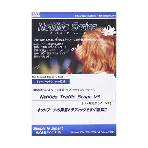 NetKids Traffic Scope V3...の商品画像