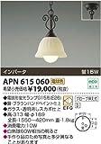 コイズミ照明(KOIZUMI) 蛍光灯ペンダント APN615060(グローブ押さえ式)