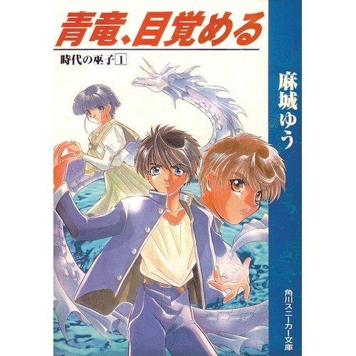 青竜、目覚める―時代の巫子〈1〉 (角川スニーカー文庫)の詳細を見る