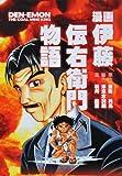 漫画 伊藤伝右衛門物語 / 津流木 詞朗 のシリーズ情報を見る