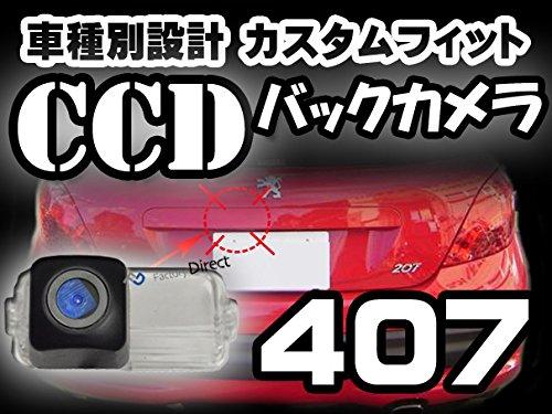 RC-PEA07 プジョー/Peugeot 車種別設計CCDバックカメラキット 407(ブレークワゴンのみ) ナンバー灯交換タイプ