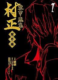 装甲悪鬼村正 魔界編 1巻 (ブレイドコミックス)