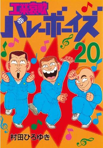 工業哀歌バレーボーイズ(20) (ヤングマガジンコミックス)