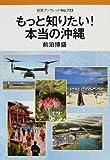もっと知りたい!本当の沖縄 (岩波ブックレット)