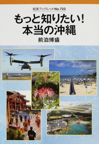 もっと知りたい!本当の沖縄 (岩波ブックレット)の詳細を見る