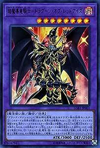 遊戯王カード 超魔導竜騎士-ドラグーン・オブ・レッドアイズ(ウルトラレア) LEGENDARY GOLD BOX(LGB1) | 融合 闇属性 魔法使い族 ウルトラ レア