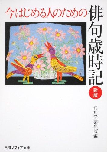 今はじめる人のための俳句歳時記 新版 (角川ソフィア文庫)の詳細を見る
