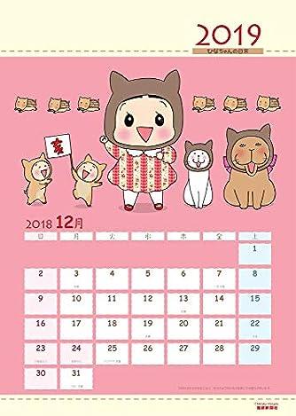 ひなちゃんの日常 2019年カレンダー ([カレンダー])