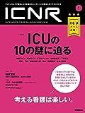 ICNR Vol.4 No.1 ICUの10の謎に迫る (ICNRシリーズ)