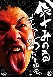 鈴木みのるデビュー25周年記念DVD[DVD]