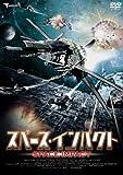 スペース・インパクト [DVD]