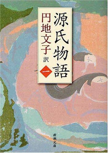 源氏物語 1 (新潮文庫 え 2-16)の詳細を見る