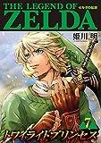 ゼルダの伝説 トワイライトプリンセス コミック 1-7巻セット