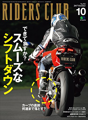RIDERS CLUB (ライダースクラブ) 2017年10月号 No.522