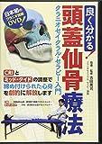 DVD>良く分かる!頭蓋仙骨療法 クラニオセイクラル・セラピー入門 (<DVD>)